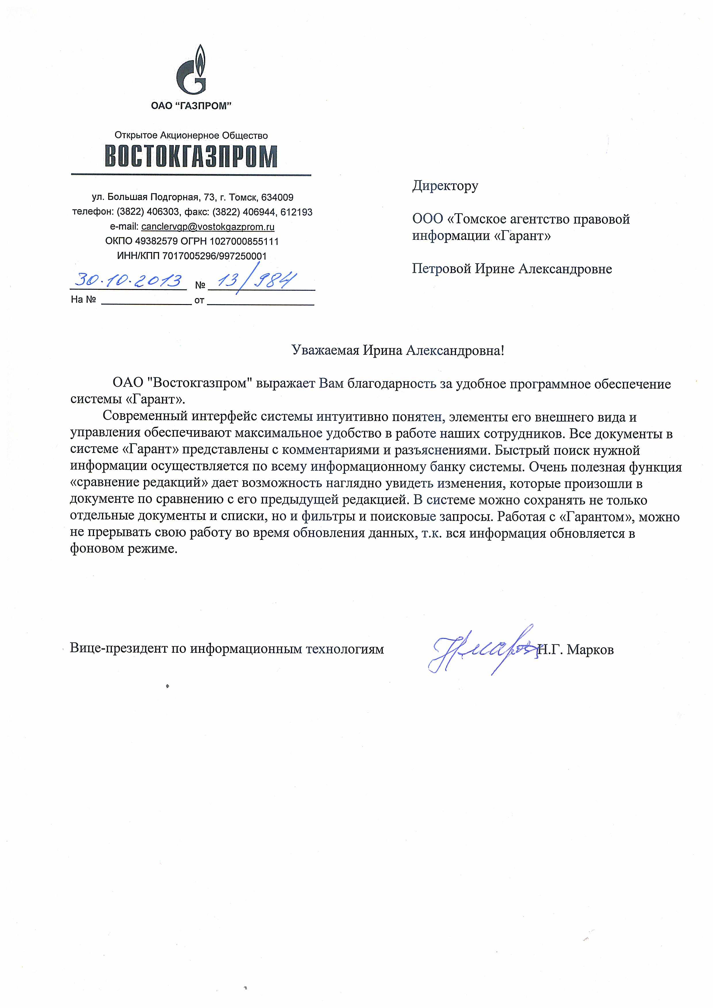 Благодарность от ОАО Востокгазпром компании Гарант