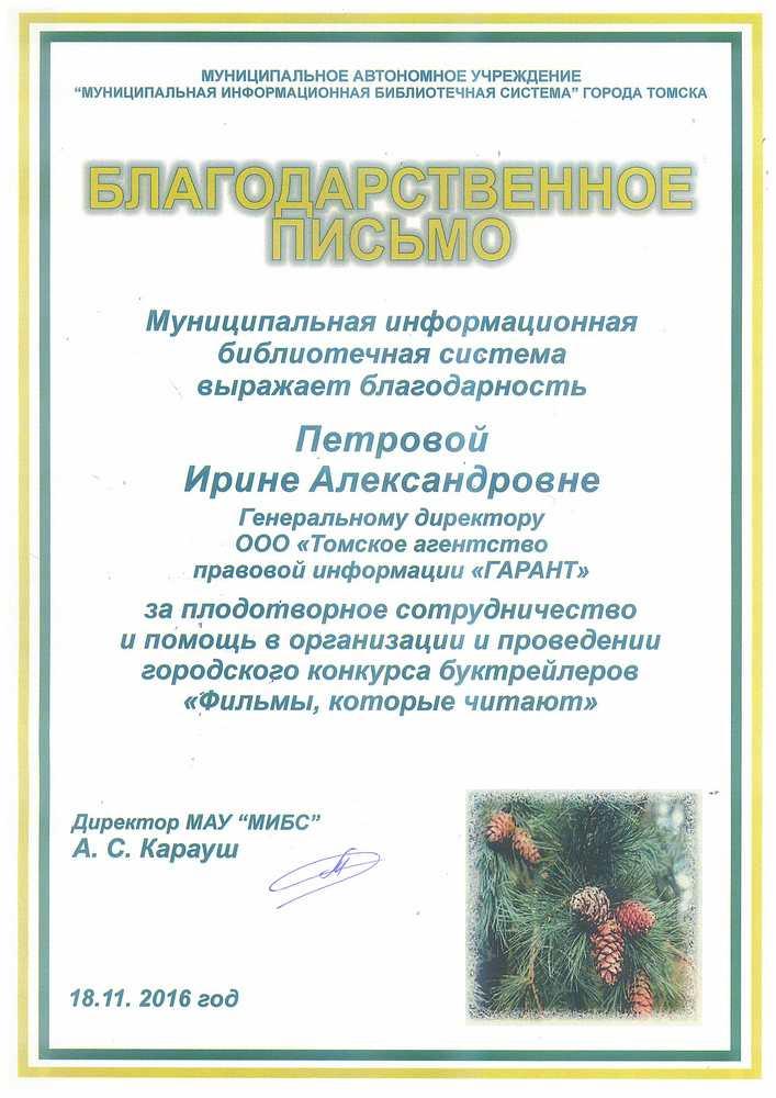 Благодарственное письмо от МАУ МИБС г. Томска