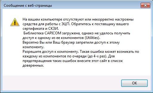 Сбербанк аст не работает на internet explorer 11
