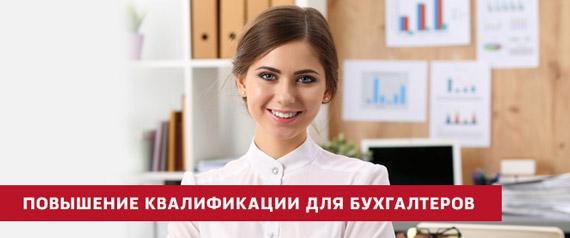 Программы повышения квалификации для бухгалтеров
