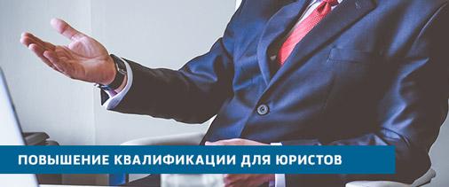 Программы повышения квалификации для юристов