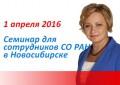01042016-sem-nsk