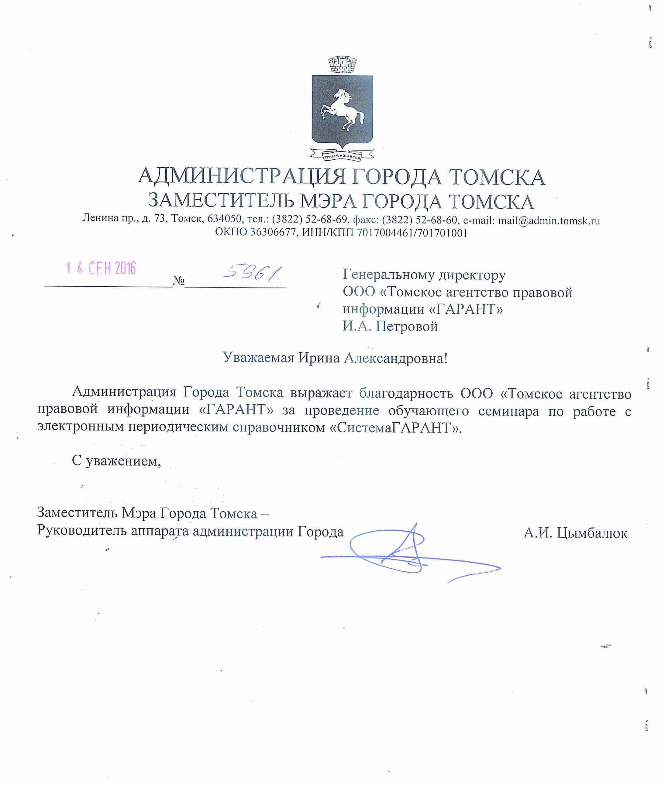 Благодарность от Администрации города Томска компании Гарант
