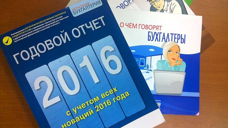 Годовой отчет: отчитываемся за 2016 год и учитываем изменения НК РФ в 2017 году