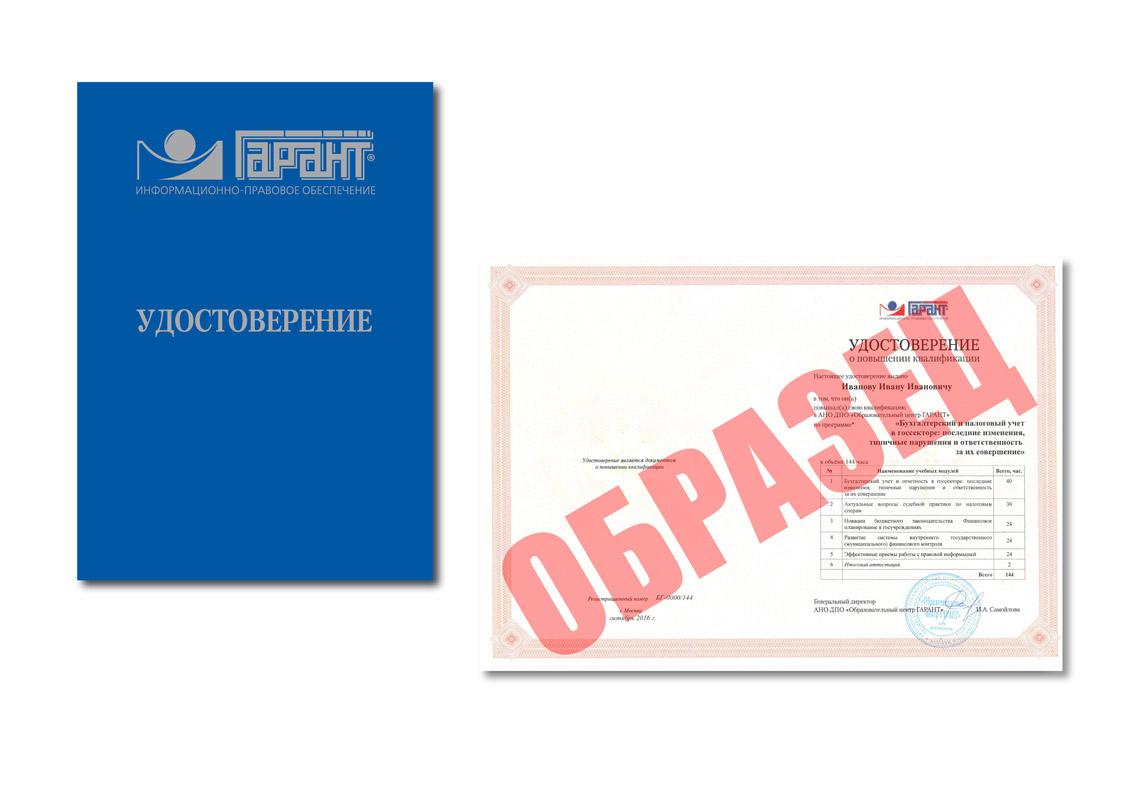 Удостоверение о повышении квалификации. Образец